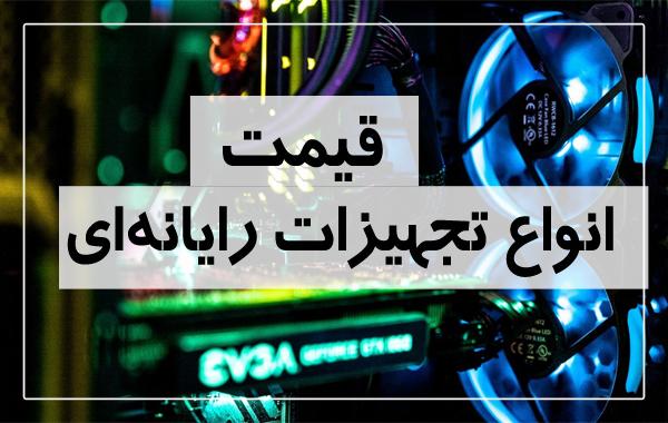 آخرین قیمت انواع تجهیزات رایانهای در بازار (تاریخ ۲۸ خرداد) +جدول