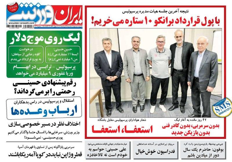 روزنامههای ورزشی ۲۸ خرداد