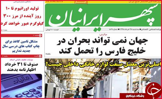 ترور خاموش در سرزمین فراعنه /پایان لبخندهای ایران در خنداب/جان گران ،اسید گران