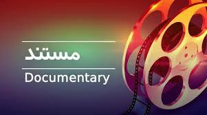 برخی فیلمهای مستند قابلیت اکران عمومی دارند / پخش کنندهها و معاونت سینمایی حمایت نمیکنند