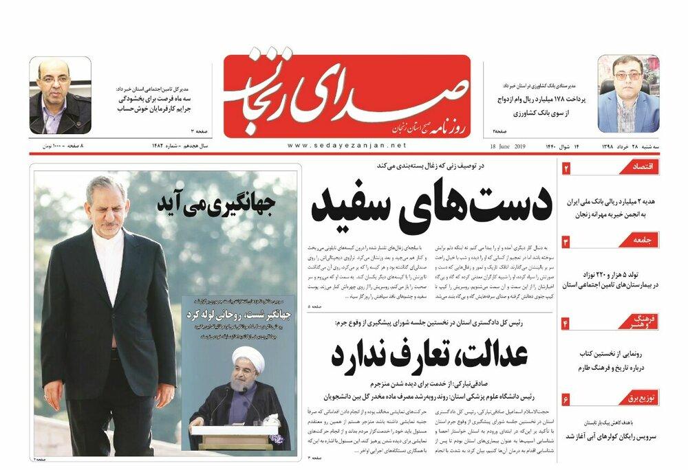 صادرات چاقوی زنجان در هالهی ای از ابهام/اعزام ۱۶۰۰ زایر زنجانی به سرزمین وحی