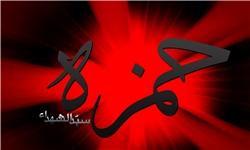 سیدالشهدا در بدو اسلام که بود؟