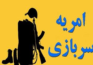 باشگاه خبرنگاران -برگزاری مرحله چهارم امریه سربازی وزارت ارتباطات