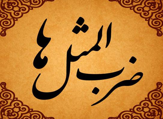 ضربالمثلهای فارسی از کجا آمده؟