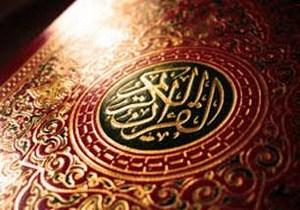اعلام رتبههای برتر مسابقات قرآن منطقه دو گیلان