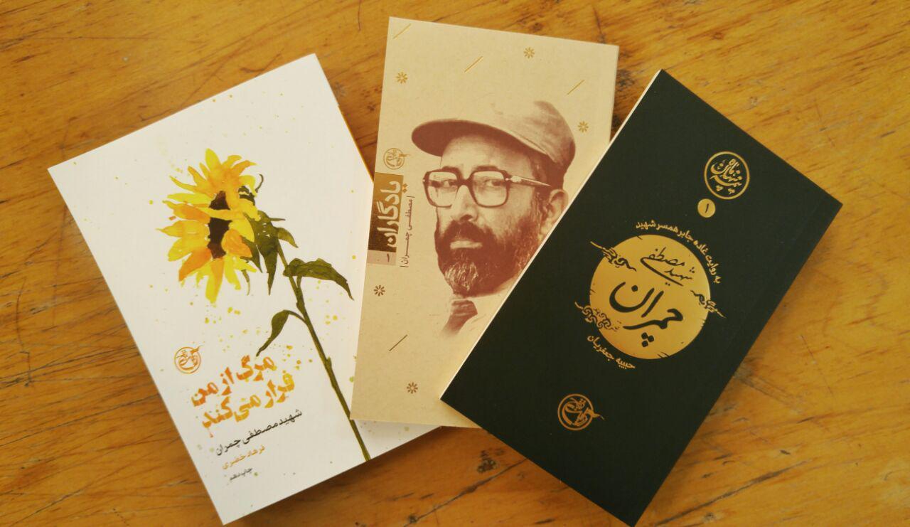 باشگاه خبرنگاران -همراه با خاطره های کوتاه شهید چمران در «یادگاران»