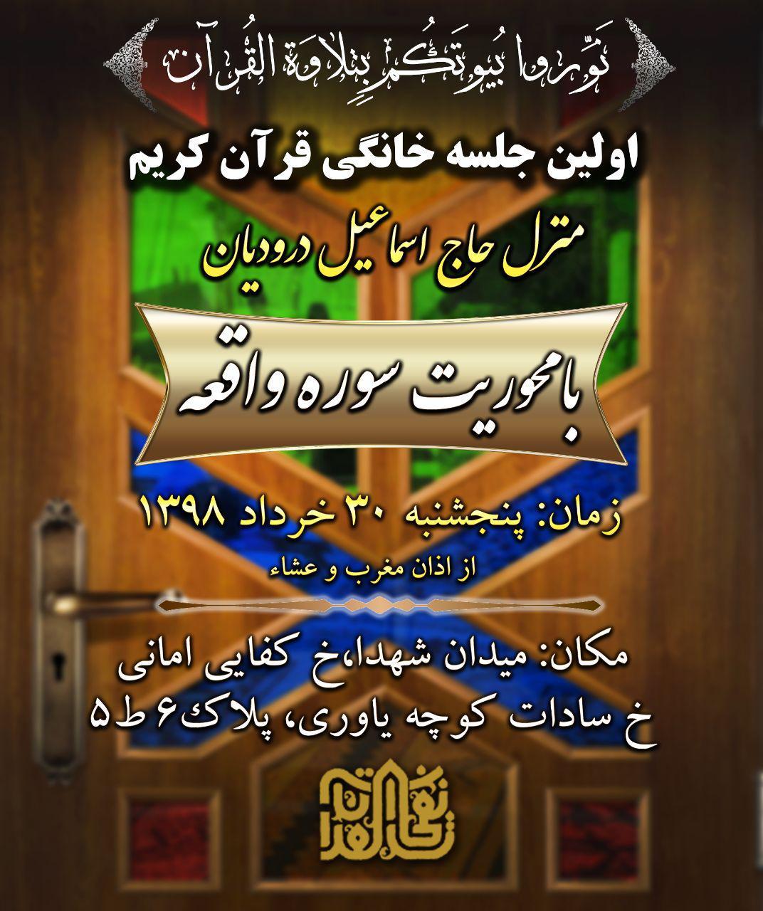 اولین جلسه قرآن خانگی نفحات القرآن برگزار میشود