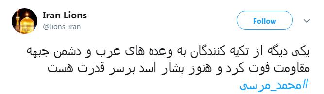 واکنش کاربران به درگذشت #محمد مرسی