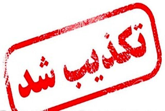 واکنش شانهساز به خبر واردات داروی جعلی توسط سازمان تدارکات پزشکی
