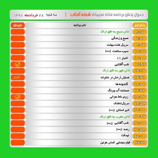 برنامههای سیمای شبکه آفتاب در بیست و هشتم خرداد ۹۸