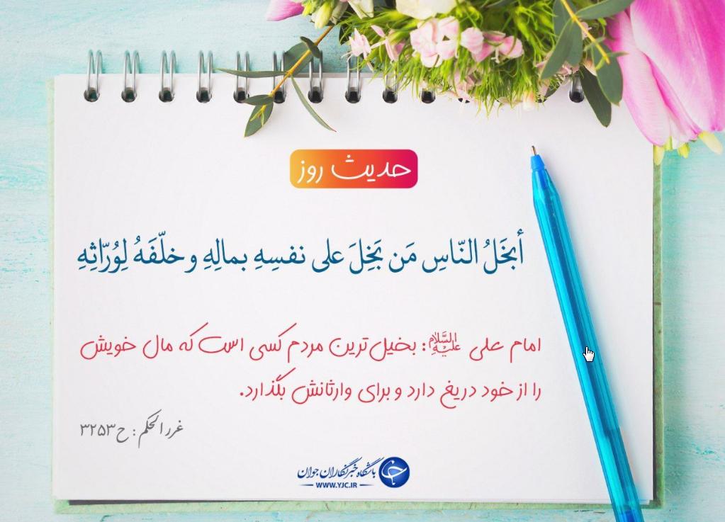 حدیثی درباره بخیلترین مردم از زبان حضرت علی(ع) +تصویرنوشته