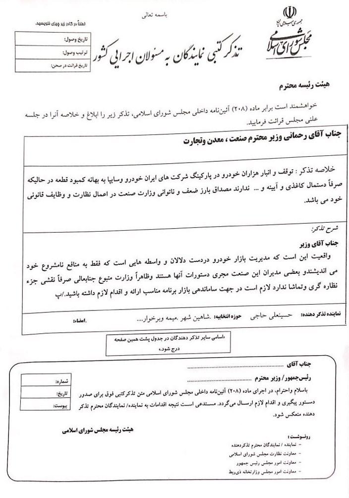 توقف و انبار هزاران خودور در پارکینگهای شرکتهای ایران خودرو و سایپا به چه بهانه ای/ مدیریت بازار خودرو در دست چه کسانی است؟