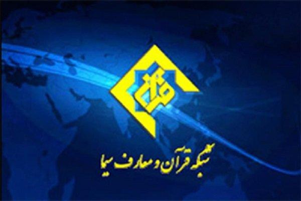 اعلام ویژه برنامههای شبکه قرآن به مناسبت وفات حضرت عبدالعظیم (ع) و شهادت حضرت حمزه (ع)