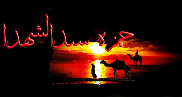سیدالشهدا در بدو اسلام که بود؟ /// در حال تکمیل