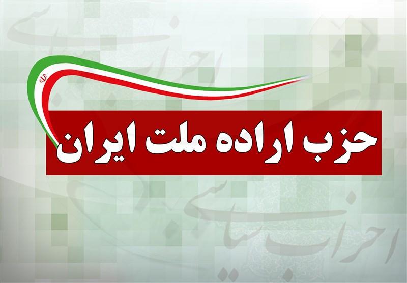 سومین مجمع عمومی حزب اراده ملت ایران برگزار شد
