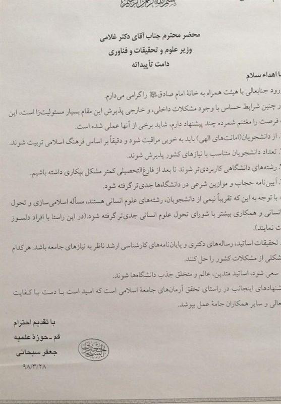 نامه سرگشاده آیتالله سبحانی به وزیر علوم+سند