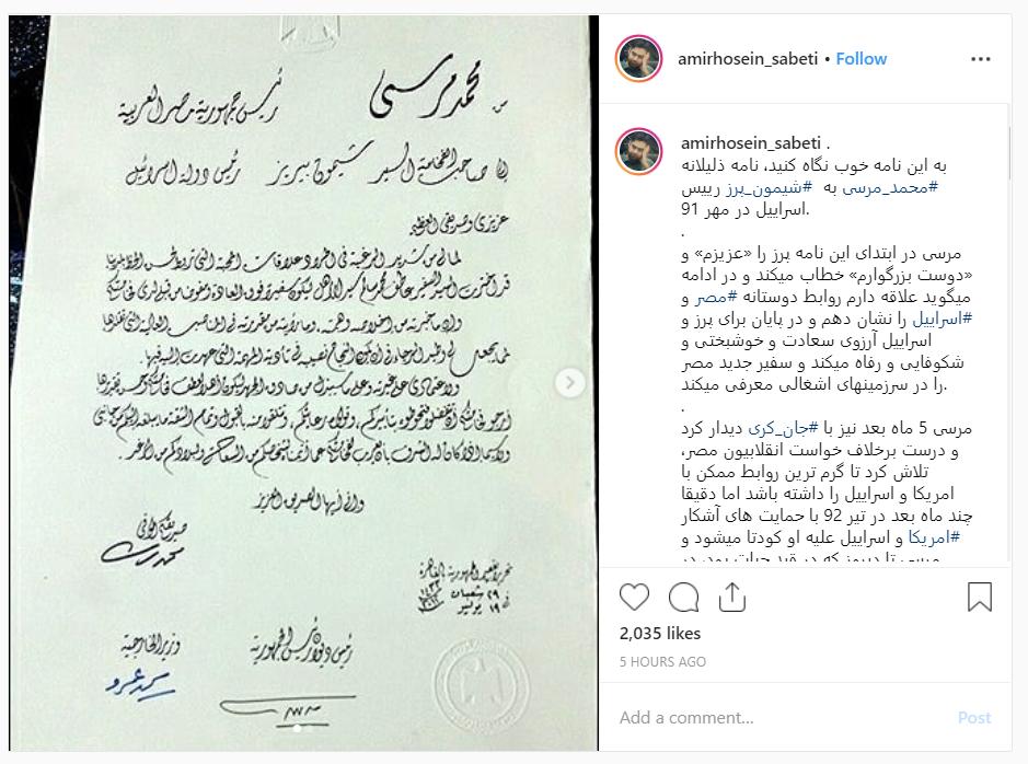 واکنش امیرحسین ثابتی به نامه محمد مرسی به شیمون پرز