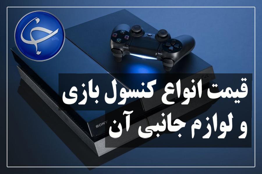 آخرین قیمت انواع کنسول بازی و لوازم جانبی آن در بازار (تاریخ ۲۹ خرداد) +جدول