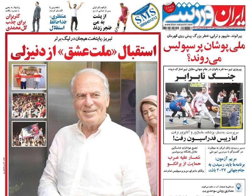 روزنامههای ورزشی ۲۹ خرداد