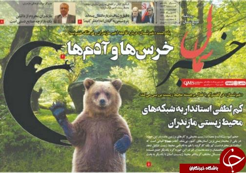 تصاویرصفحه نخست روزنامههای چهارشنبه ۲۹ خردادماه مازندران