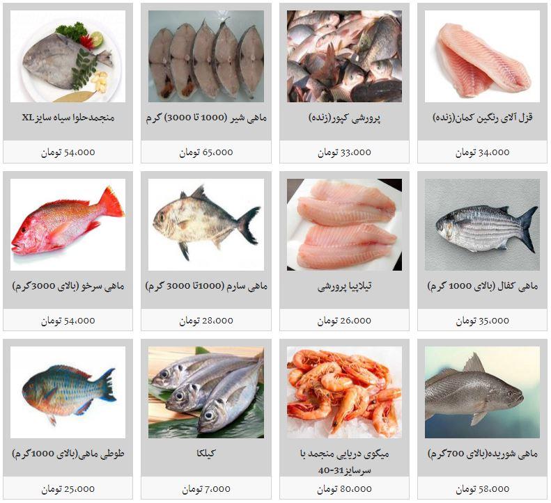 قیمت انواع ماهی در بازار