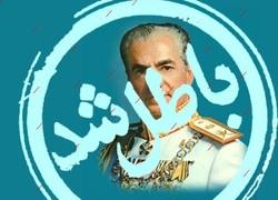 تطهیر چهره رژیم پهلوی با دروغ / پاسخ مستند یک کاربر به توهمات سلطنتطلبان! +فیلم و عکس