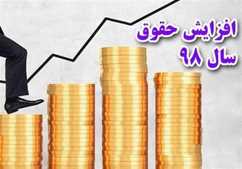 ابهام جدید در ماجرای افزایش حقوق ۹۸