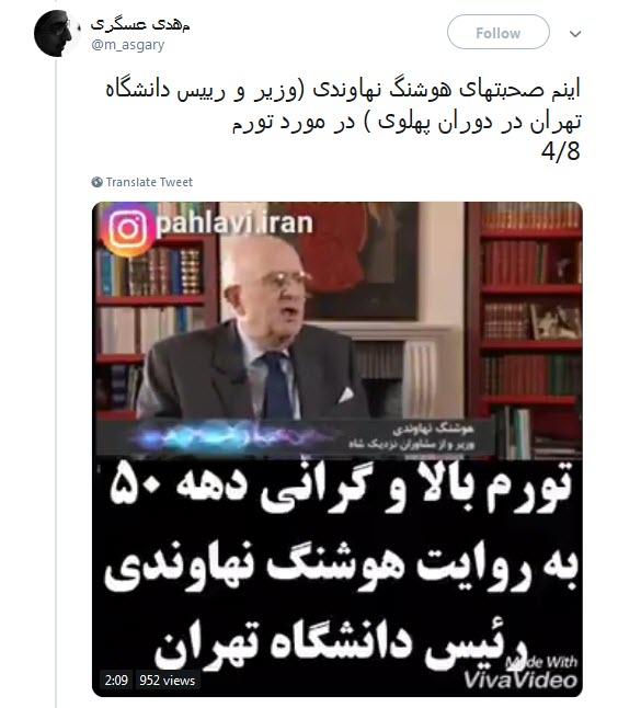 تطهیر چهرهی حکومت پهلوی با دروغ / پاسخ قاطع یک کاربر به توهمات سلطنت طلبان ! +فیلم و عکس