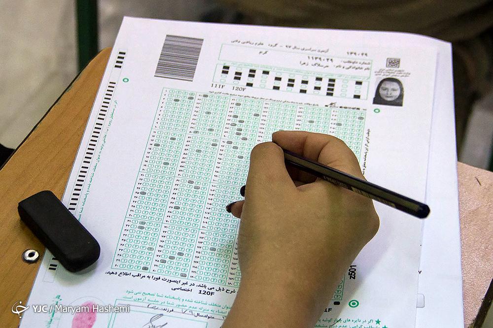 فردا؛ آخرین مهلت ثبت نام در دورههای کاردانی نظام جدید