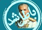 باشگاه خبرنگاران -تطهیر چهره رژیم پهلوی با دروغ / پاسخ مستند یک کاربر به توهمات سلطنتطلبان! +فیلم و عکس