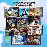 باشگاه خبرنگاران -تابستانی هیجانانگیز با جشنواره سینمایی شبکه نهال