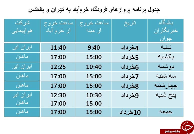 برنامه پروازهای فرودگاه خرمآباد از ۴ تا تا ۱۰ خرداد ماه