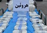 باشگاه خبرنگاران -کشف بیش از ۱۲ کیلوگرم هروئین کشف در شیراز