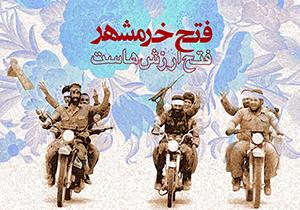 فتح خرمشهر رمز پایداری و مقاومت ملت ایران بود
