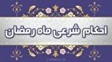 باشگاه خبرنگاران - آیا میتوان در ماه رمضان معتکف شد؟ + فیلم