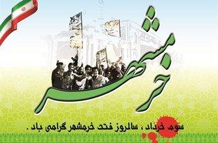 سوم خرداد، سالروز بیرون راندن اشغالگران از خاک خرمشهر + فیلم