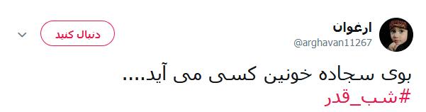 #شب_قدر /