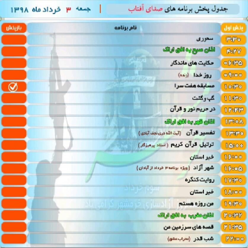 برنامههای صدای شبکه آفتاب در سوم خرداد ۹۸