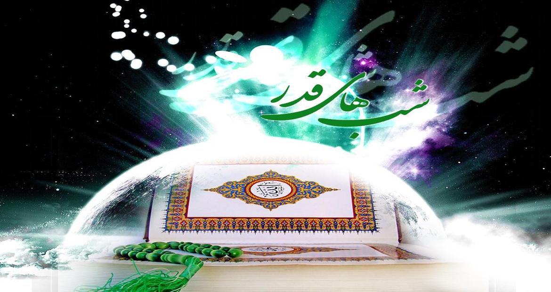 شبهای قدر استان مرکزی در نور معنویت