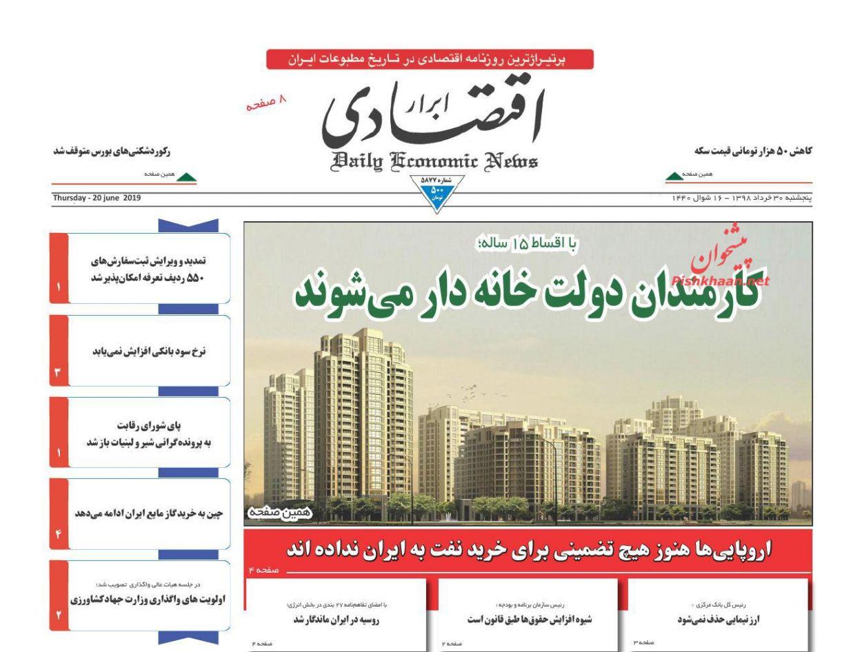 صفحه نخست روزنامههای اقتصادی ۳۰ خرداد
