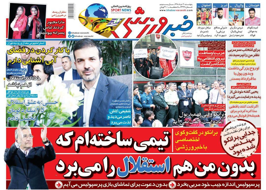 خبر ورزشی - ۳۰ خرداد