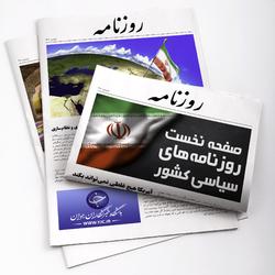 خواب جدید غرب برای ایران/ ابهام در سرنوشت ارز ۴۲۰۰ تومانی/خانههای دولتی با اقساط ۱۵ ساله/ یارانه شیر، خرج درمان