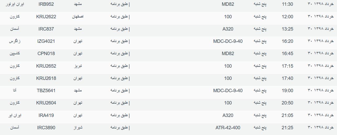 نگاهی به پروازهای پنجشنبه ۳۰ خرداد ۹۸ فرودگاههای بین المللی اهواز