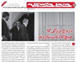 باشگاه خبرنگاران -خط حزبالله ۱۸۹| دروغ بزرگی که هیچگاه ثابت نکردند