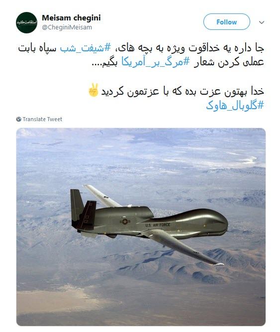 #گلوبال_هاوک / ترامپ صدای #مرگ_بر_آمریکای ایران رو شنیدی یا بلندتر فریاد بزنیم؟!