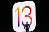 ویژگی جدید iOS 13 میتواند پول شما را حفظ کند