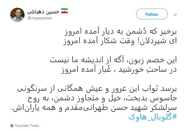 واکنش حسین دهباشی به انهدام پهپاد جاسوسی امریکا توسط سپاه+تصویر
