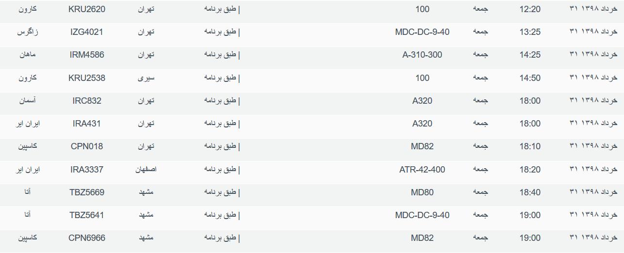 نگاهی به پروازهای جمعه ۳۱ خرداد ۹۸ فرودگاههای بین المللی اهواز