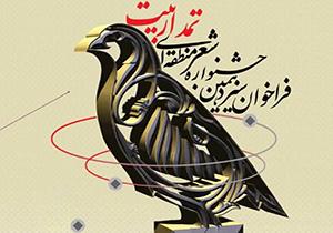 سیزدهمین جشنواره شعر «تمداربیت» برگزار می شود