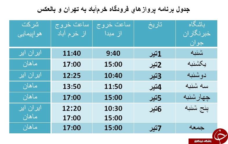 برنامه پروازهای فرودگاه خرمآباد از ۱ تا ۷ تیرماه